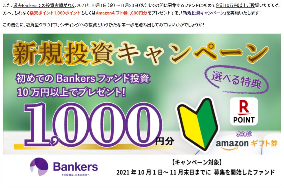 Bankaers 楽天ポイントキャンペーン3