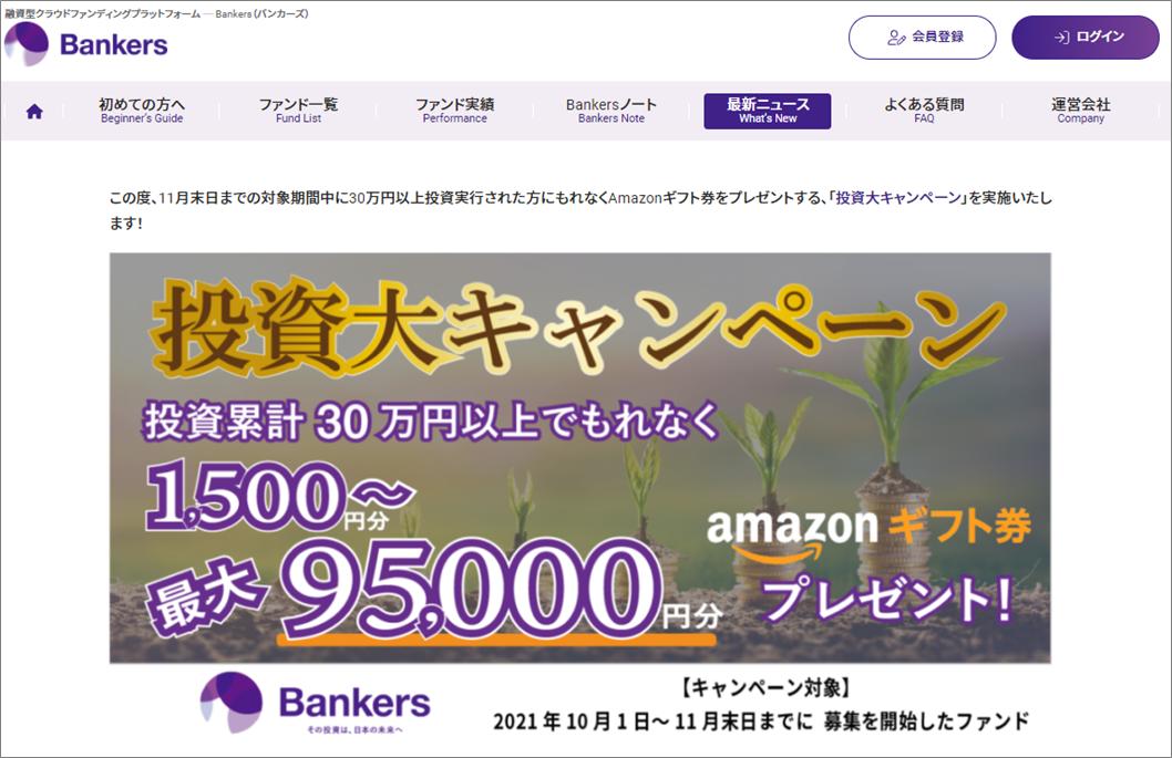 Bankaers 楽天ポイントキャンペーン20