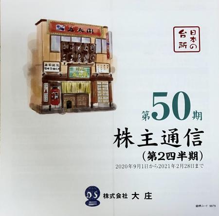 大庄_2021