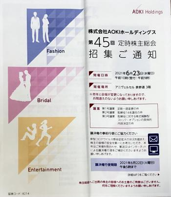 AOKIホールディングス_2021