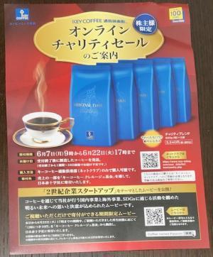 キーコーヒー_2021②