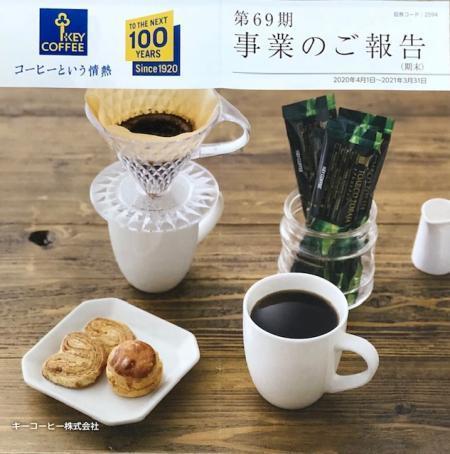 キーコーヒー_2021④