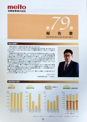 名糖産業_2021