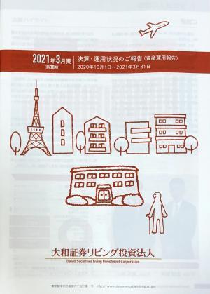 大和証券リビング投資法人_2021