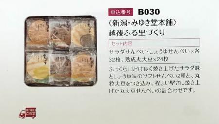 日本管財_2021④