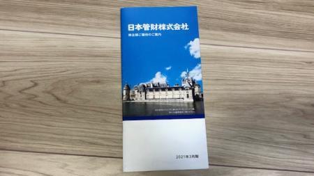 日本管財_2021③