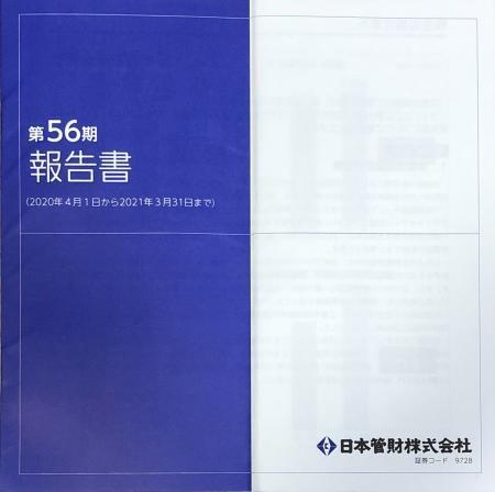 日本管財_2021