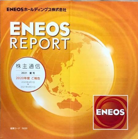 ENEOS HD_2021