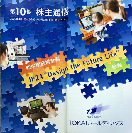 TOKAIホールディングス_2021