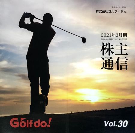 ゴルフ・ドゥ_2021