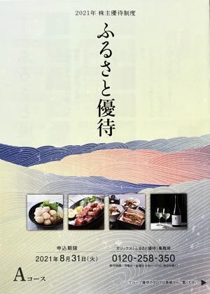 オリックス_2021③