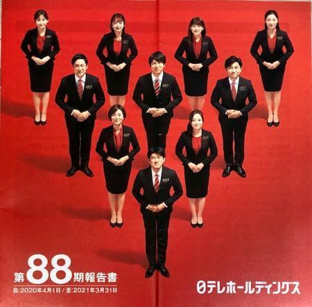 日本テレビHD_2021