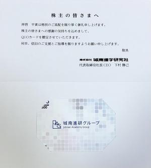 城南進学研究社_2021②