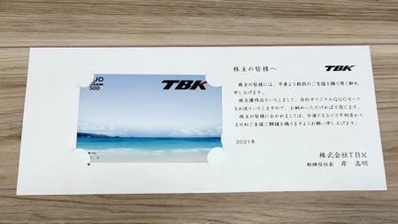 TBK_2021③