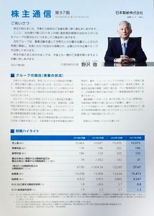 日本製紙_2021