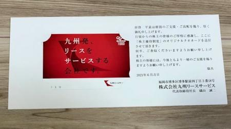 九州リースサービス_2021④