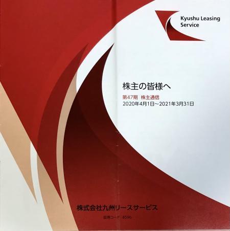 九州リースサービス_2021