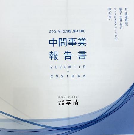 学情_2021④
