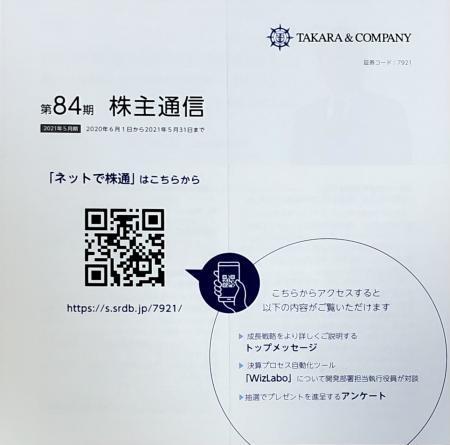 TAKARA COMPANY_2021③
