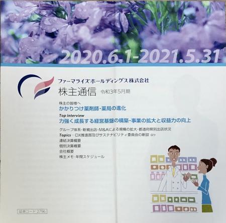 ファーマライズホールディングス_2021④