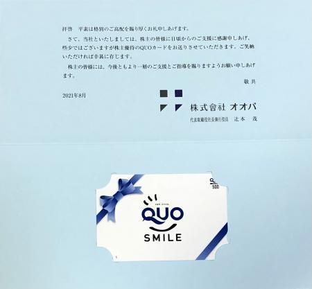 オオバ_2021⑤