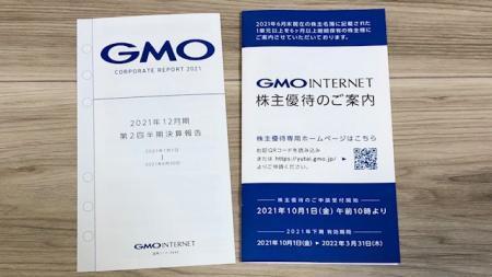 GMOインターネット_2021②