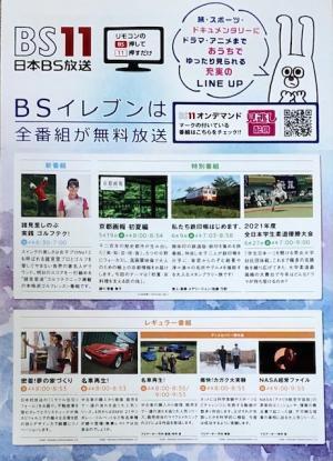 BS11_2021.jpg