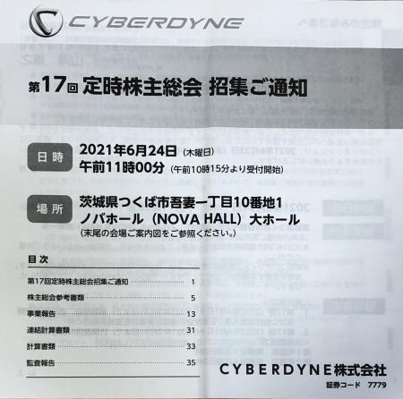CYBERDYNE_2021.jpg