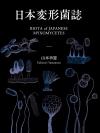 日本変形菌誌13