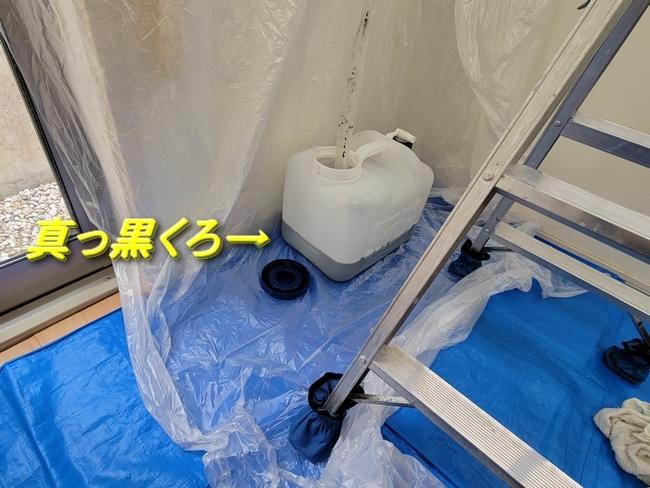 012エアコンクリーニング汚れ水2