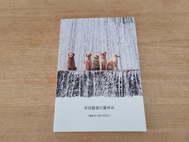 014fフォトブック表紙
