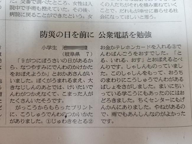 063新聞記事