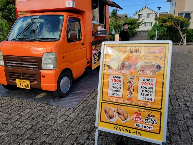 068金沢カレーキッチンカー