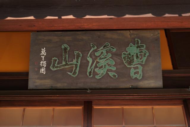 P1020087_0-大林寺3