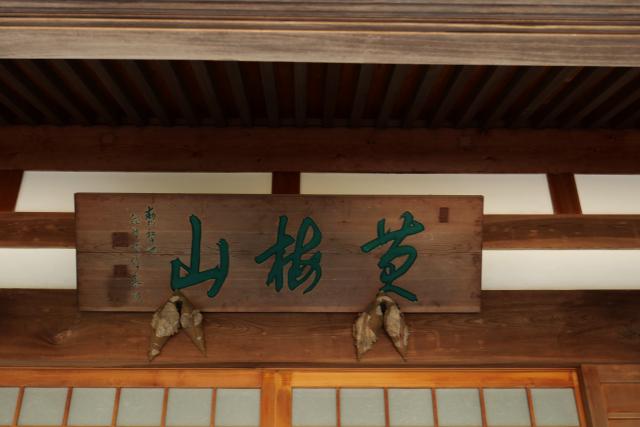 P1020126_0-正法寺7