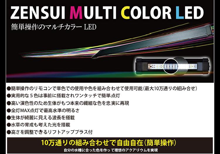 zensui_multi_color_led_1.jpg