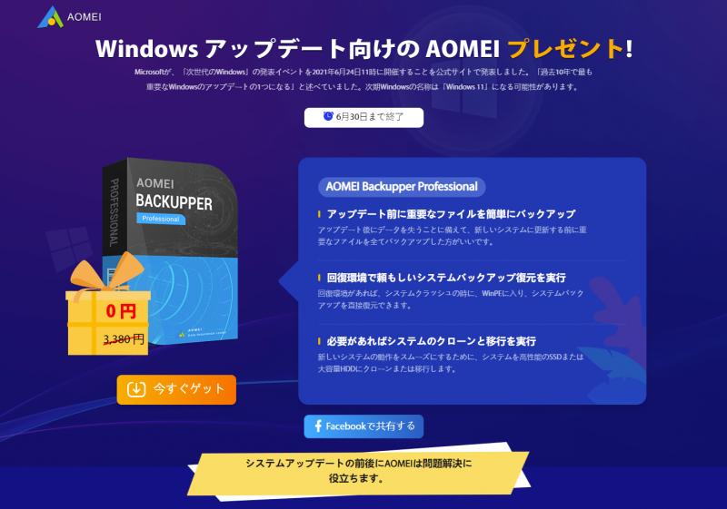 AOMEI_Backupper_gift_001.png