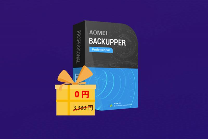 AOMEI_Backupper_gift_005.png