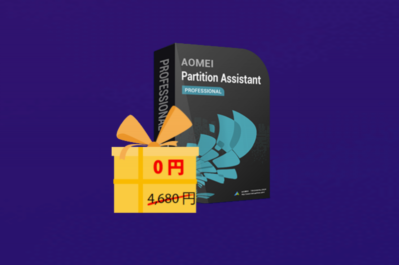 AOMEI_Backupper_gift_006.png