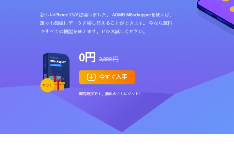 AOMEI_MBackupper_102.png