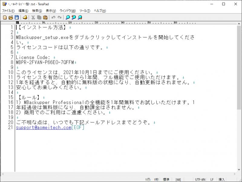 AOMEI_MBackupper_105.png