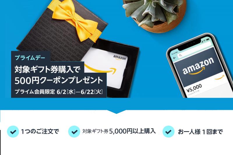 Amazon_Gift_Coupon_000.png