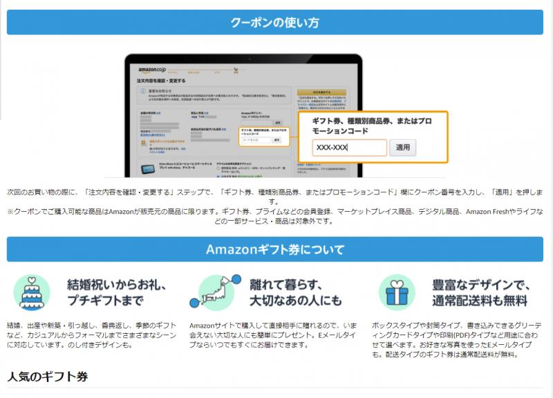 Amazon_Gift_Coupon_004.png
