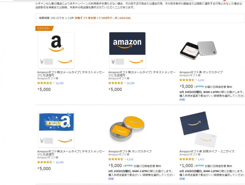 Amazon_Gift_Coupon_005.png