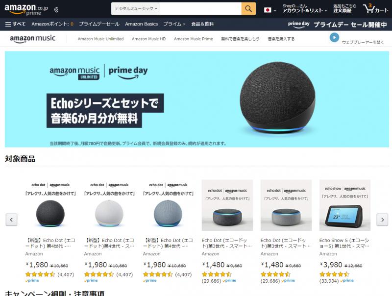 Amazon_Primeday_2021_001.png