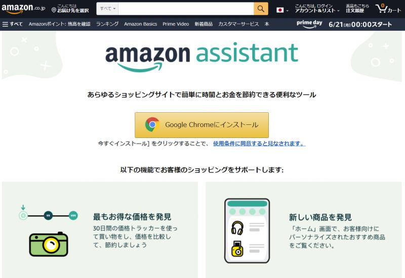 Amazon_assitant_002.png