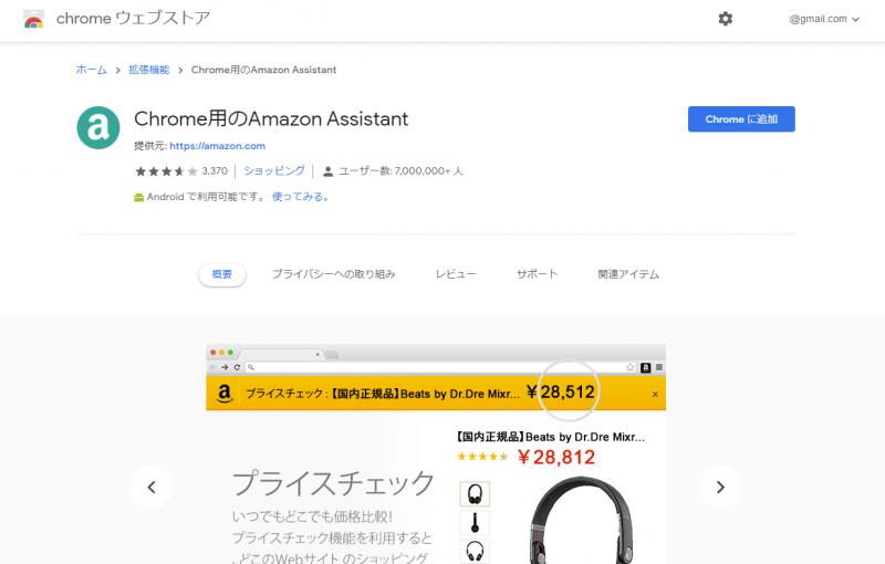 Amazon_assitant_003.png
