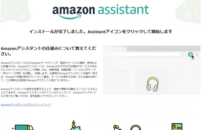 Amazon_assitant_004.png