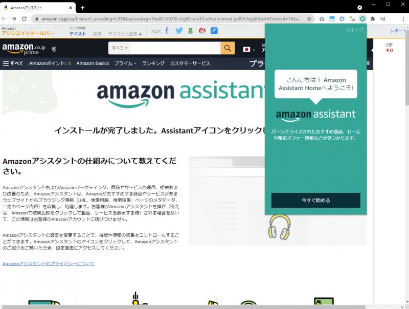 Amazon_assitant_005.png