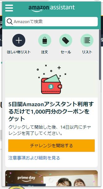 Amazon_assitant_009.png